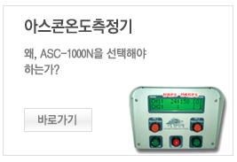 아스콘온도측정기
